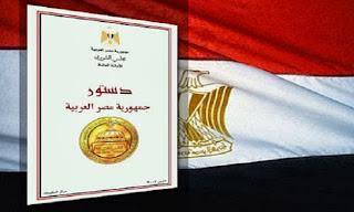 الدستور المصرى الجديد 2014