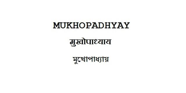 Note on Mukhopadhyay