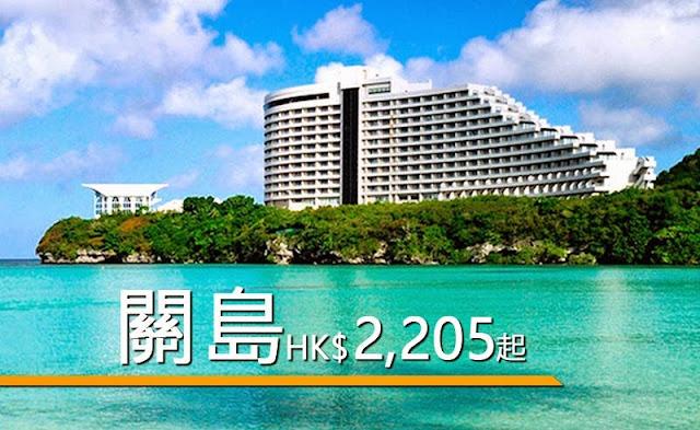 長榮航空 香港 飛 關島 【創新低價】,來回連稅不用HK$3,000,暑假都飛都得。