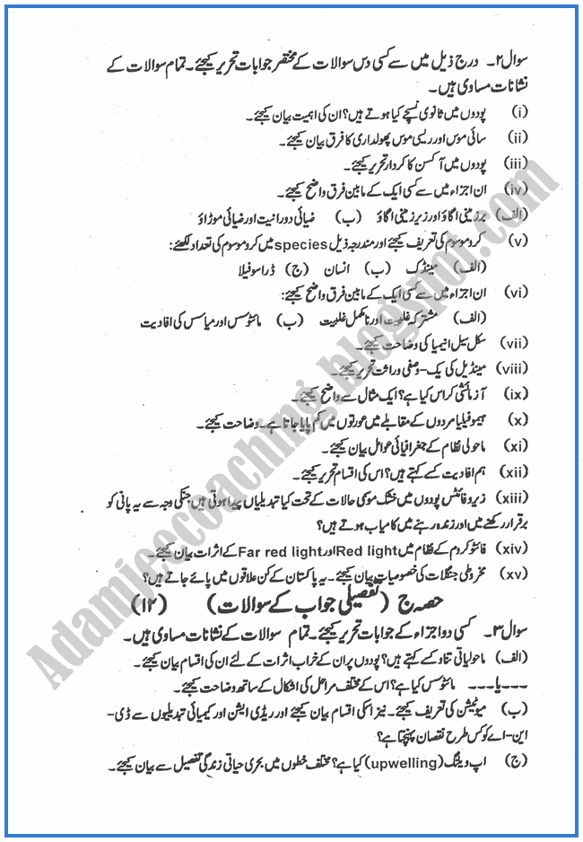 Zoology-urdu-2010-past-year-paper-class-XII
