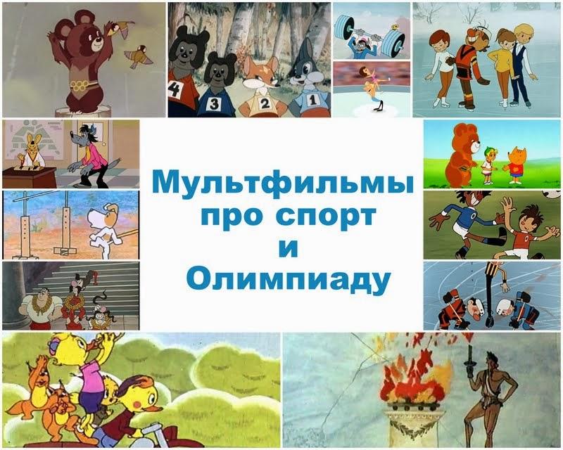 обзор мультфильмов про спорт и Олимпиаду