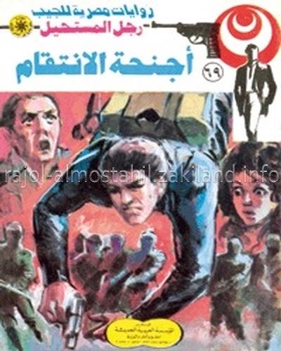 تحميل قراءة أجنحة الانتقام رجل المستحيل أدهم صبري نبيل فاروق