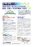 四「職場」革新懇・シンポジウム(11/23)