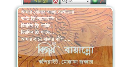 bangla to bangla dictionary free download for windows 7