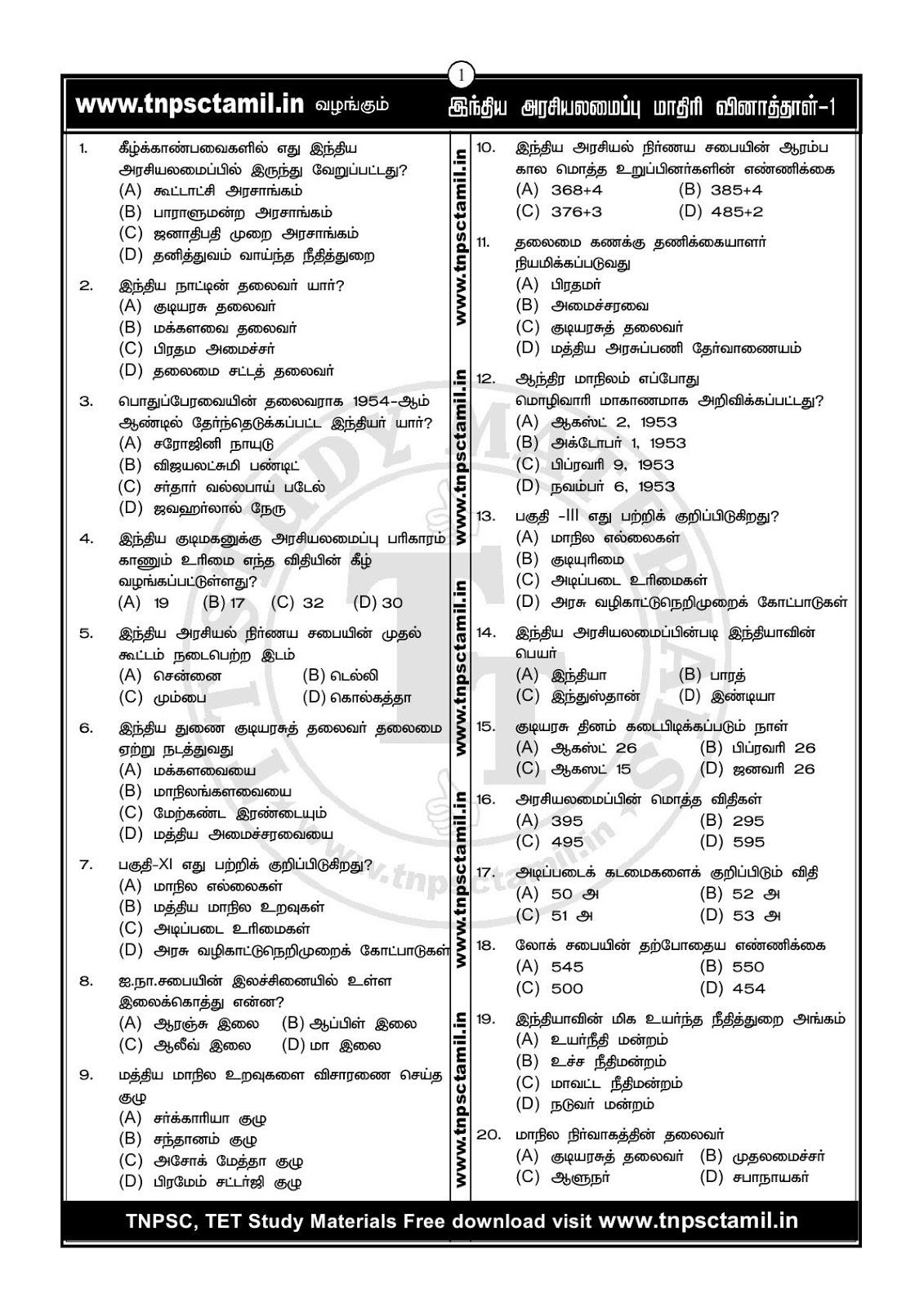 Vao Materials Pdf In Tamil