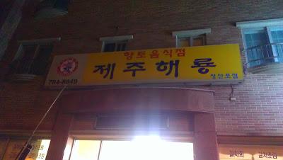 제주 고등어 식당