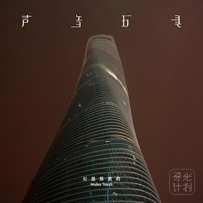 [Album] 愛是昂貴的 Midas Touch - 聲音玩具