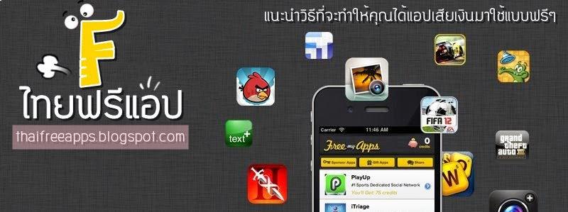 Thai Free Apps