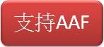 支持AAF l Support AAF