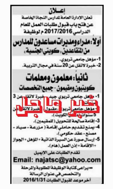 """معلمون ومعلمات ومديرين للعام الدراسى الجديد لمدارس """" الكويت """" والتقديم حتى 31 يناير 2016"""