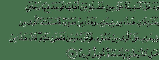 Surat Al Qashash ayat 15