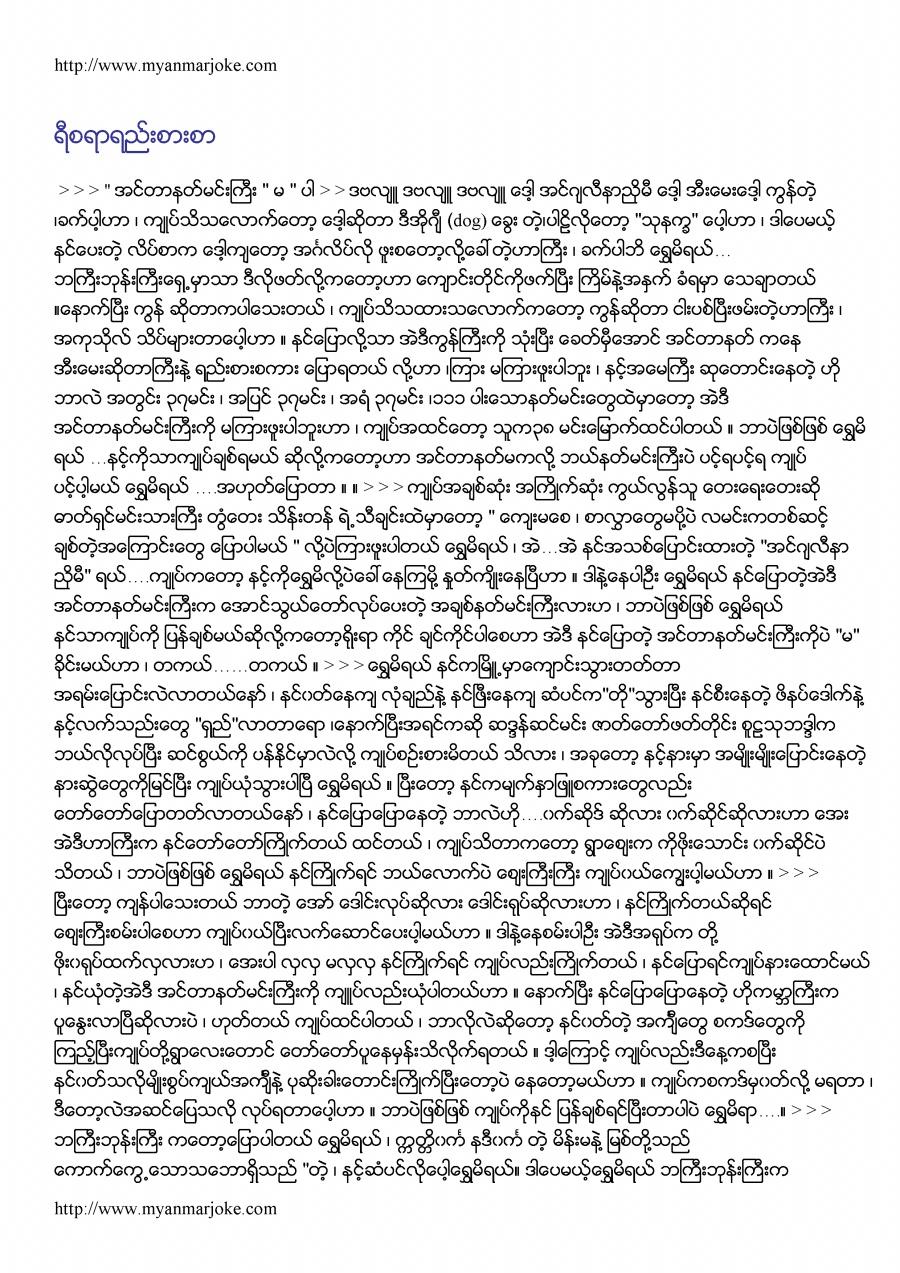 A love letter, myanmar joke