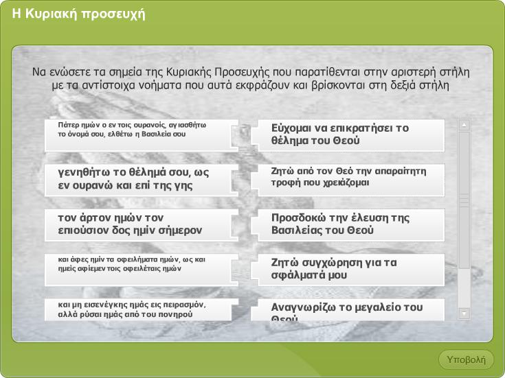 http://ebooks.edu.gr/modules/ebook/show.php/DSGYM-B118/381/2537,9850/extras/Html/Excersise_13_kef2_en19_kiriaki_prosefxi_quiz_popup.htm