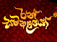 Ran Samanalayo Sinhala Tele Drama Videos