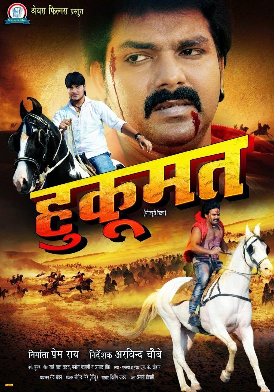 Hukumat Bhojpuri Movie New Poster Feat Pawan Singh, Arvind Akela 'Kallu', Rajal Raghwani