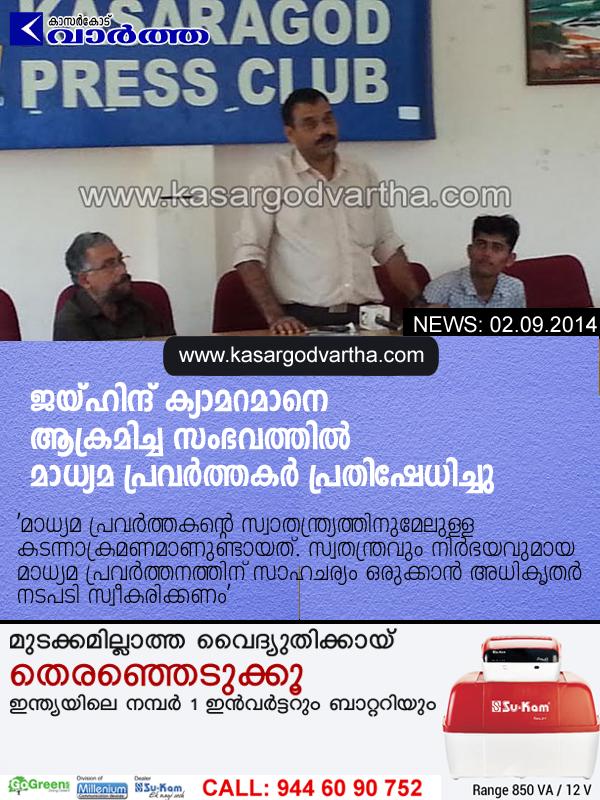 News, Channel Reporter, Attack, BJP, Kasaragod, Press Club, Kerala, Jaihind, Camera