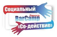 """Соціальний БарКемп """"Спів-ДІЯ"""" в Одесі"""