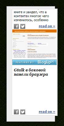 BlogUpp встал кривенько!