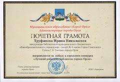 """Итоги конкурса """"Лучший библиотекарь города Орла"""""""