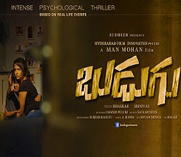 Budugu Movie New Designs