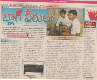 EENADU News papers Reviews on CREATIVEWORLD9