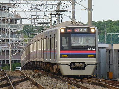 京成電鉄 アクセス特急 上野行き1 3000形