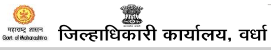 Collectors office Department of Wardha Logo