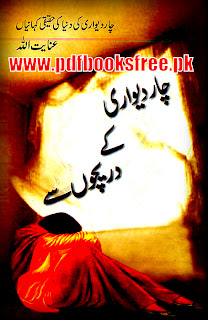 Char Deewari Ke Darichon Se By Inayatullah Free Download in Pdf