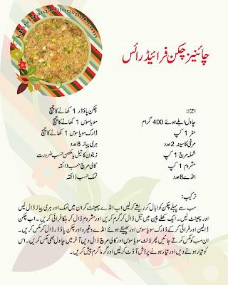 Khushzaiqa Cooking Recipes In Urdu Chinese Chicken Fried Rice