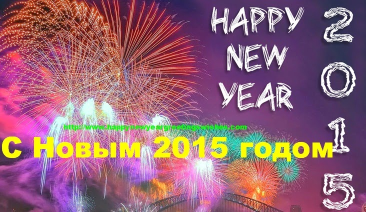 Happy new year 2017 happy new year wishes greetings message in new year cards in russian m4hsunfo