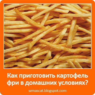 Как приготовить картофель фри в домашних условиях?