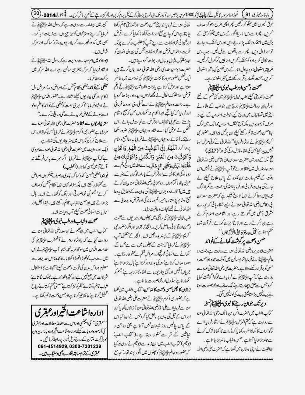 page 20 ubqari january 2014