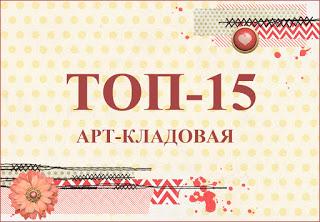 в ТОПе Арт-Кладовой!