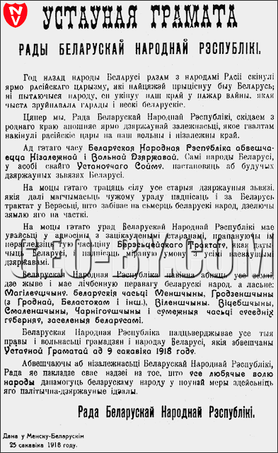 Третья Уставная Грамота Рады БНР
