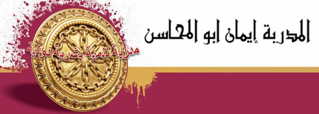 المدربة إيمان أبو المحاسن