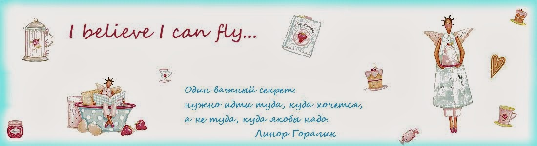 I believe I can fly...