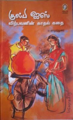 Kulfi Ice Virpavanin Kadhal Kathai By M.Kamuthurai Buy Online
