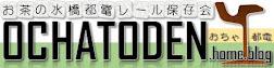 お茶の水橋都電レール保存会