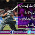 Shahid Afridi Set another World Record in ODI History