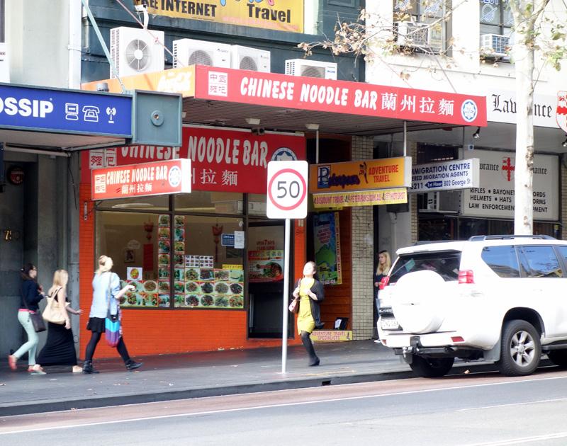 Tesyasblog Halal Food In Sydney Chinese Noodle Bar Kungfu Ramen Haymarket