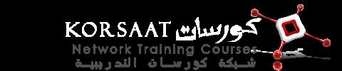 شبكة كورسات التدريبية Korsaat