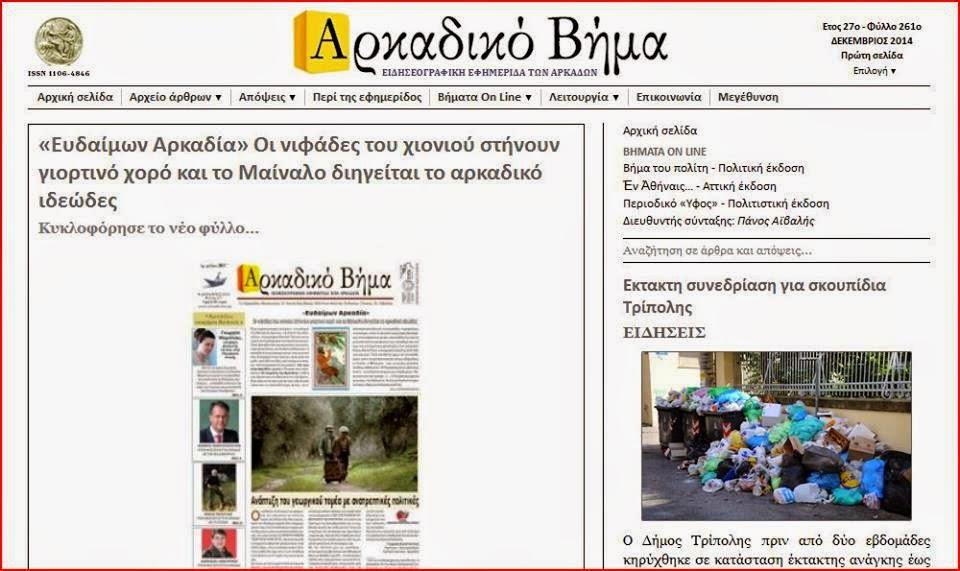 H νέα Ιστοσελίδα της εφημερίδας Αρκαδικό Βήμα