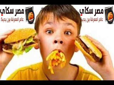 طفلك والوجبات السريعة وماهو الحل fastfood ؟