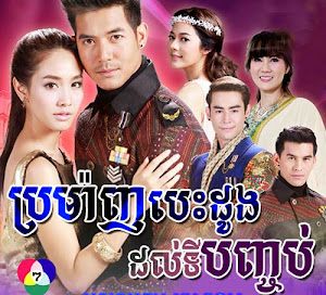 Bromanh Besdong Dol Ty Bamphot [20ep] Thai Drama Khmer Movie