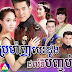 Bromanh Besdong Dol Ty Bamphot [32 To be continued] Thai Drama Khmer Movie