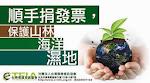 26. 台灣 環境 資訊 協會 (GMO-Free)