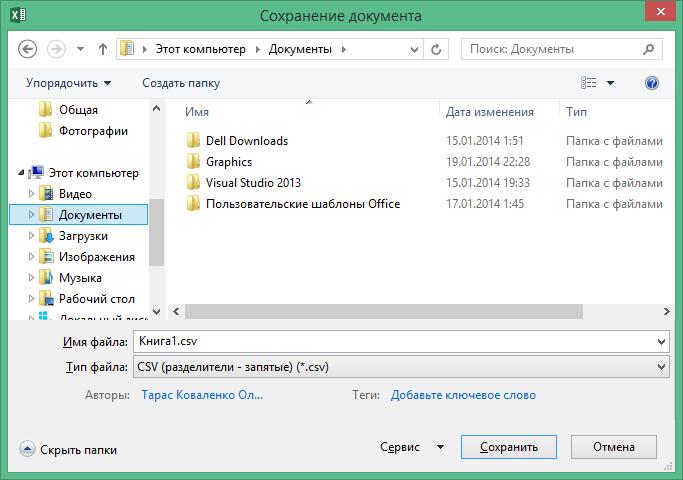Как сделать чтобы файл excel не открывался
