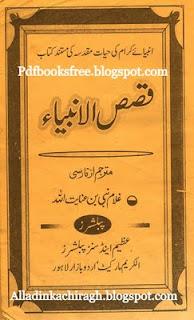 Qasas-ul-Anbiya Part I pdf