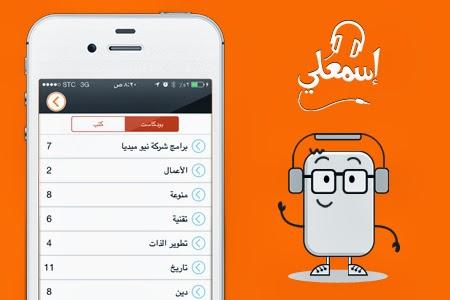 إسمعلى ، تطبيق إسمعلى , esm3ly , محمد بدوى