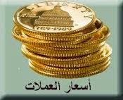 تحويل العملات